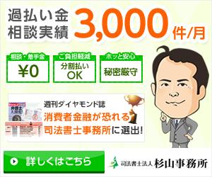 口コミ・評判が良い消費者金融が恐れる司法書士日本一の司法書士法人杉山事務所